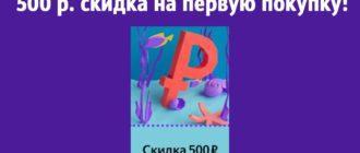 Промокод для Беру - 500 р. скидка на первую покупку!