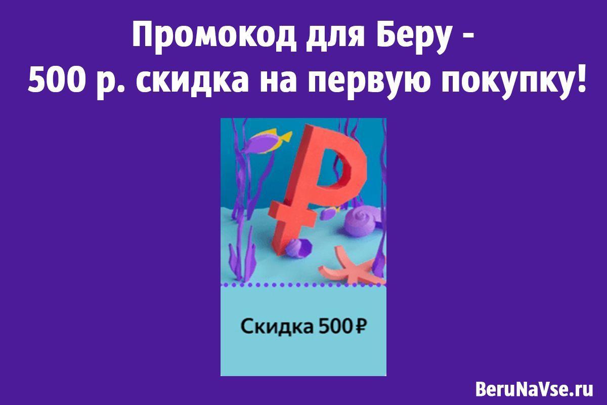 Промокод Беру на скидку 99% • март  2020
