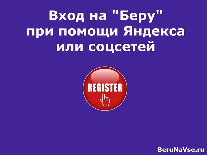 """Регистрация на """"Беру"""" - пошаговая инструкция"""
