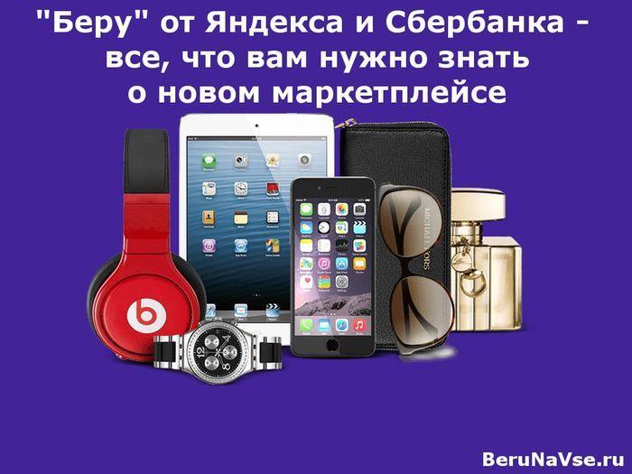 """""""Беру"""" от Яндекса и Сбербанка - все, что вам нужно знать"""