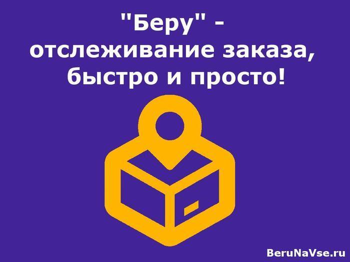 """""""Беру"""" - отслеживание заказа (посылки)"""