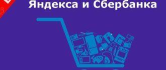 Бета-тест Беру от Яндекса и Сбербанка