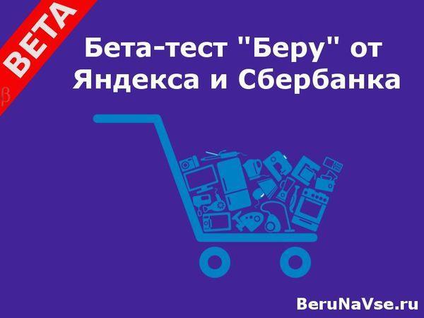 """Бета-тест """"Беру"""" от Яндекса и Сбербанка"""