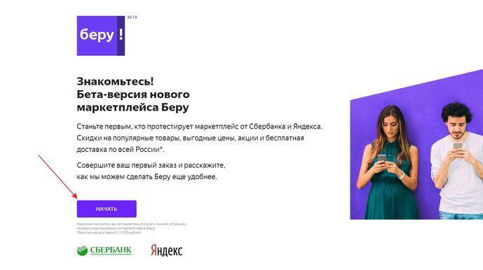 Регистрация на Беру ру - пошаговая инструкция
