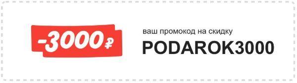 Промокод Беру (скидка 3000 рублей)