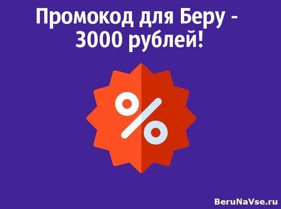 Промокод на скидку для Беру ру - 3000 рублей!