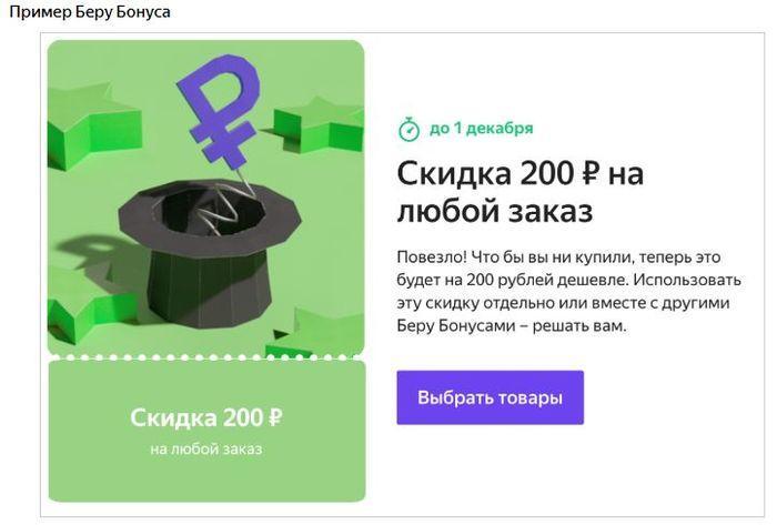Беру ру от Яндекса и Сбербанка - все, что вам нужно знать