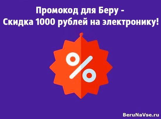 Промокод Беру ру - скидка 1000 рублей на электронику!