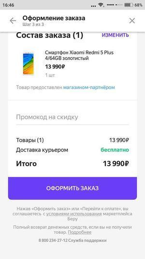 Скачать приложение Беру ру для Android и iOS