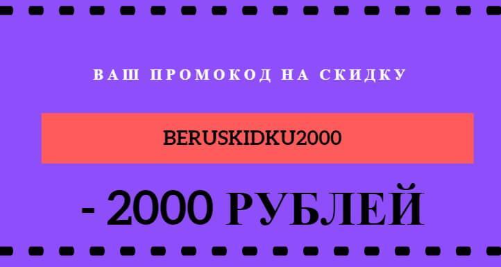 Промокод Беру ру — скидка 2000 рублей!