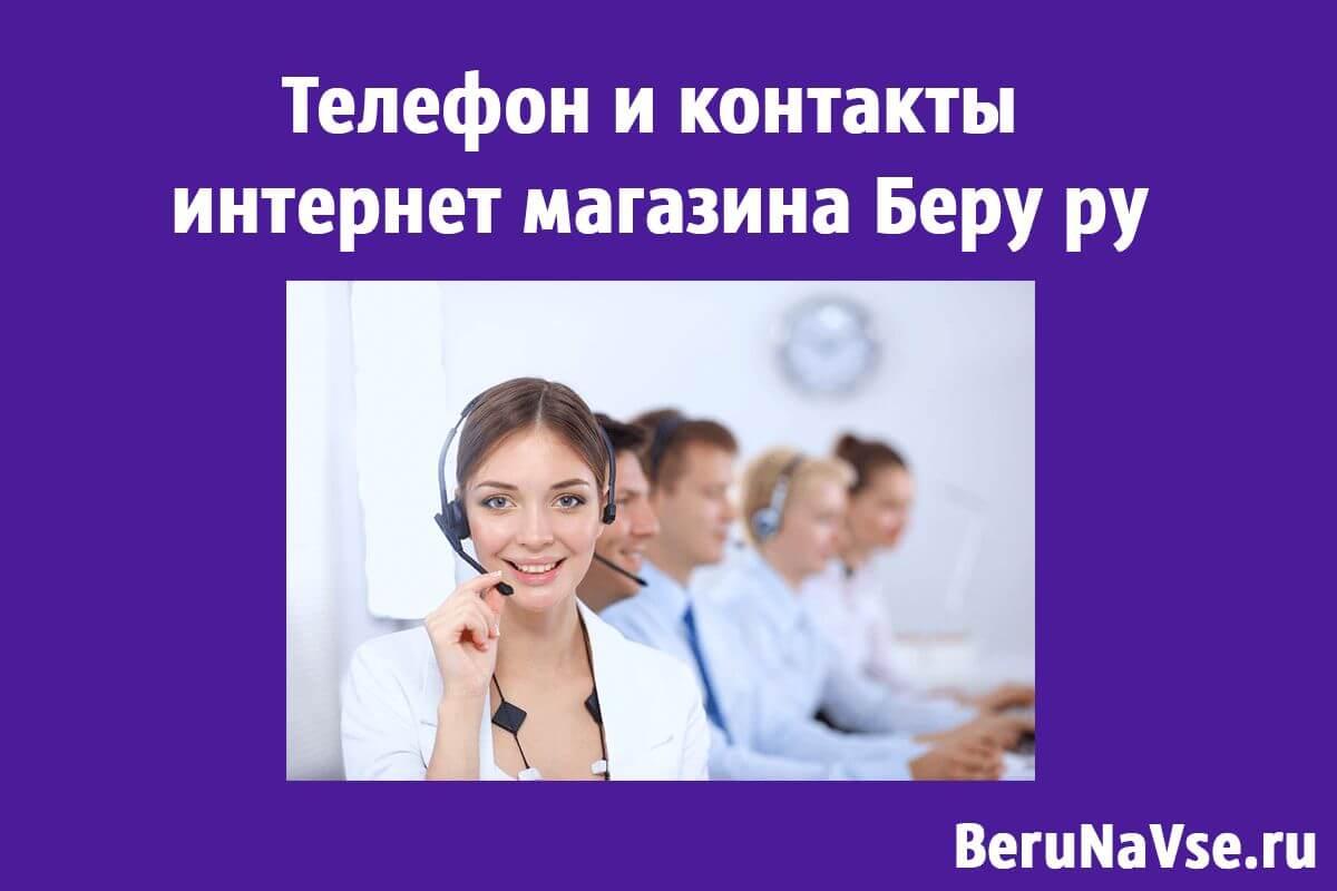 Телефон и контакты интернет магазина Беру ру