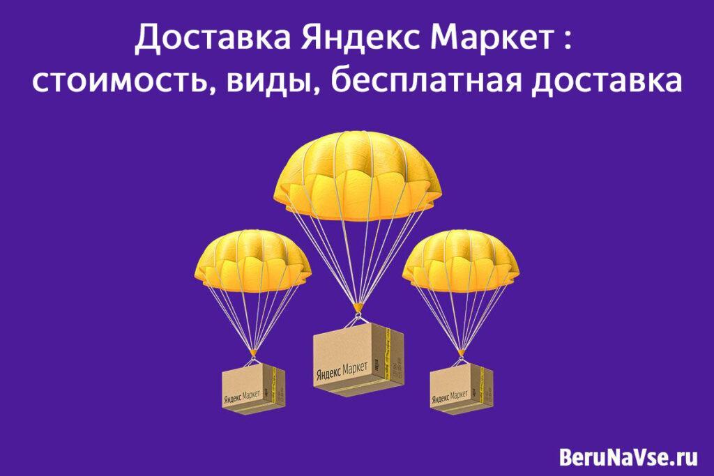 Промокод на бесплатную доставку в Яндекс.Маркет