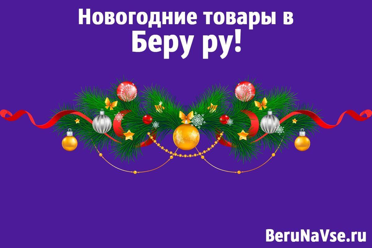 Новогодние товары в Беру ру!