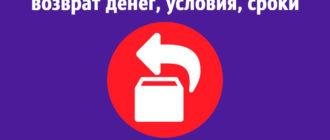 Гарантия (возврат) Беру ру - возврат денег, условия, сроки