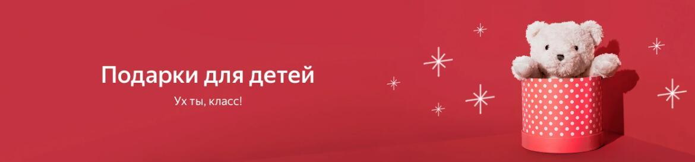 Новогодние подарки 2019 в интернет магазине Беру ру!