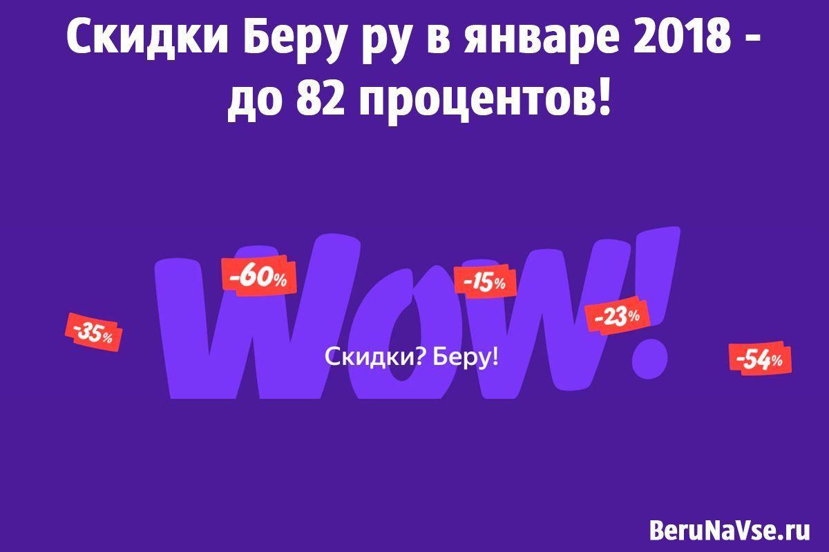 Скидки Беру ру в январе 2018 - до 82 процентов!