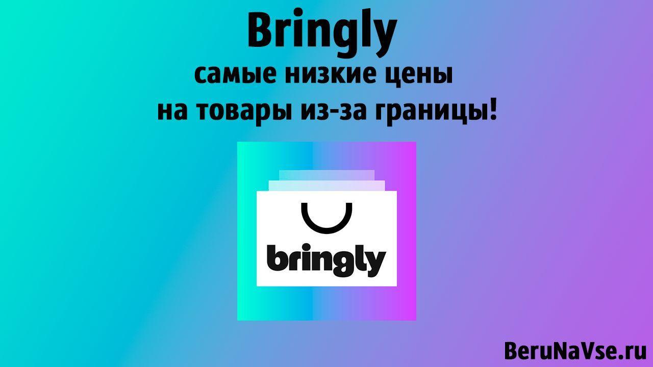 Bringly - самые низкие цены на товары из-за границы!