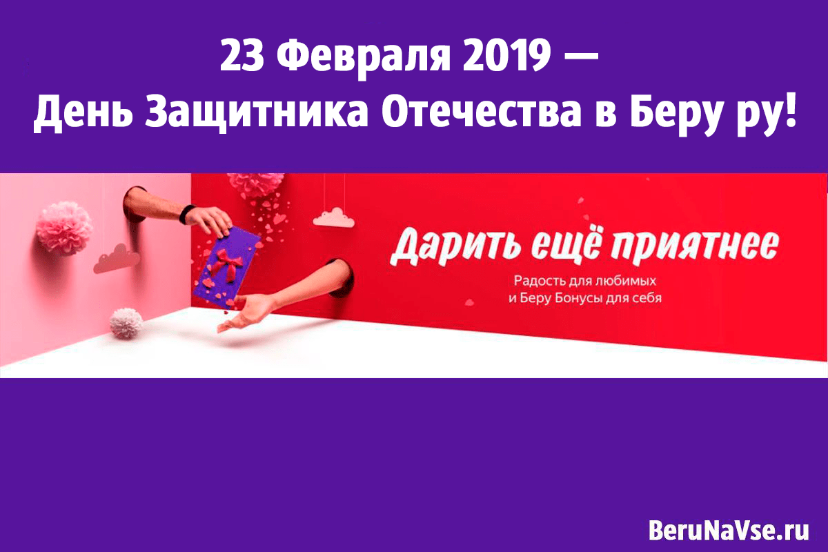 23 Февраля 2019 - День Защитника Отечества в Беру ру!