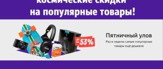 Пятничный улов на Беру ру - 🚀супер скидки на популярные товары!