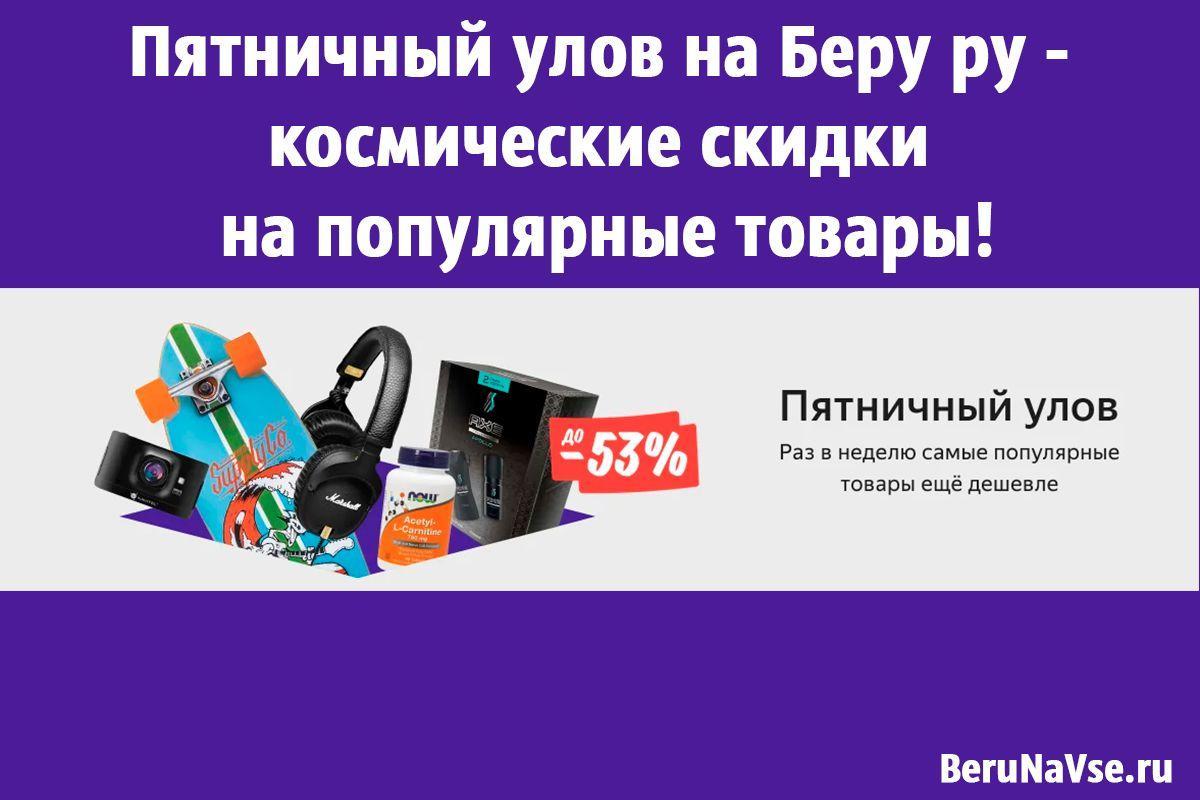 Пятничный улов на Беру ру (22-23 марта): скидки до 51%!