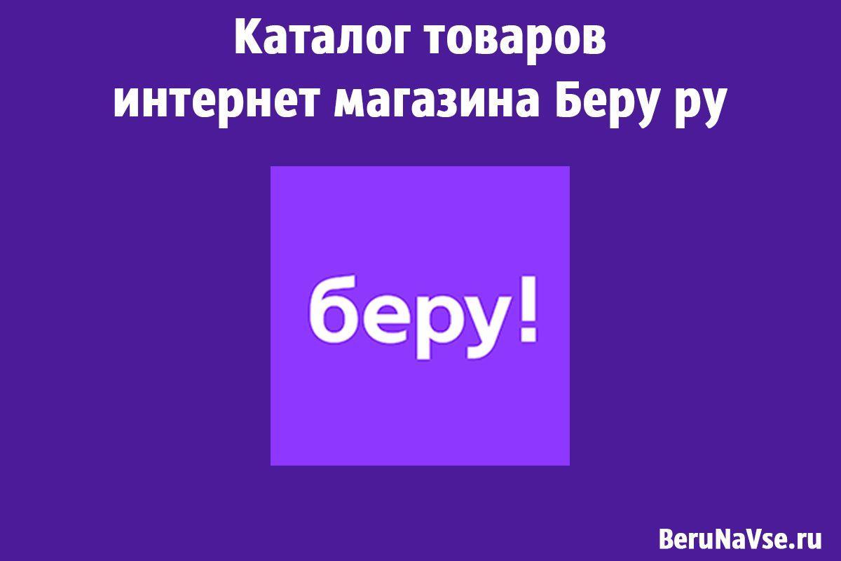 Каталог товаров интернет магазина Беру ру