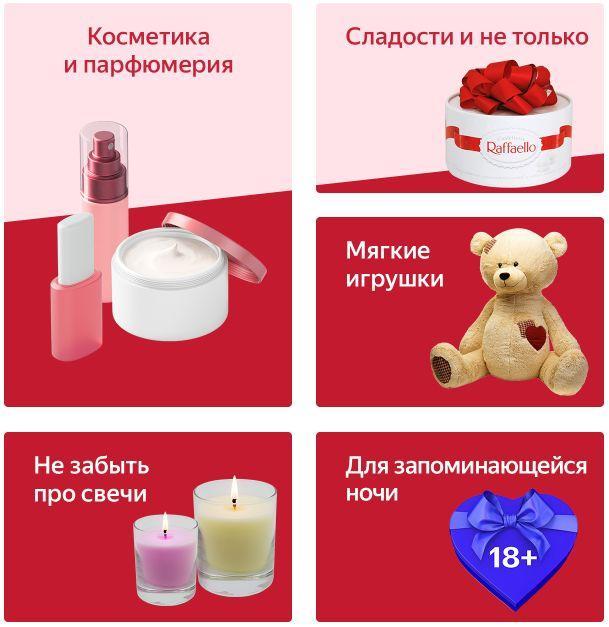 День всех влюбленных в Беру ру - скидки до 50 процентов!