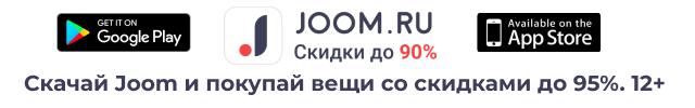 Приложение Joom - cамые низкие цены в мире!