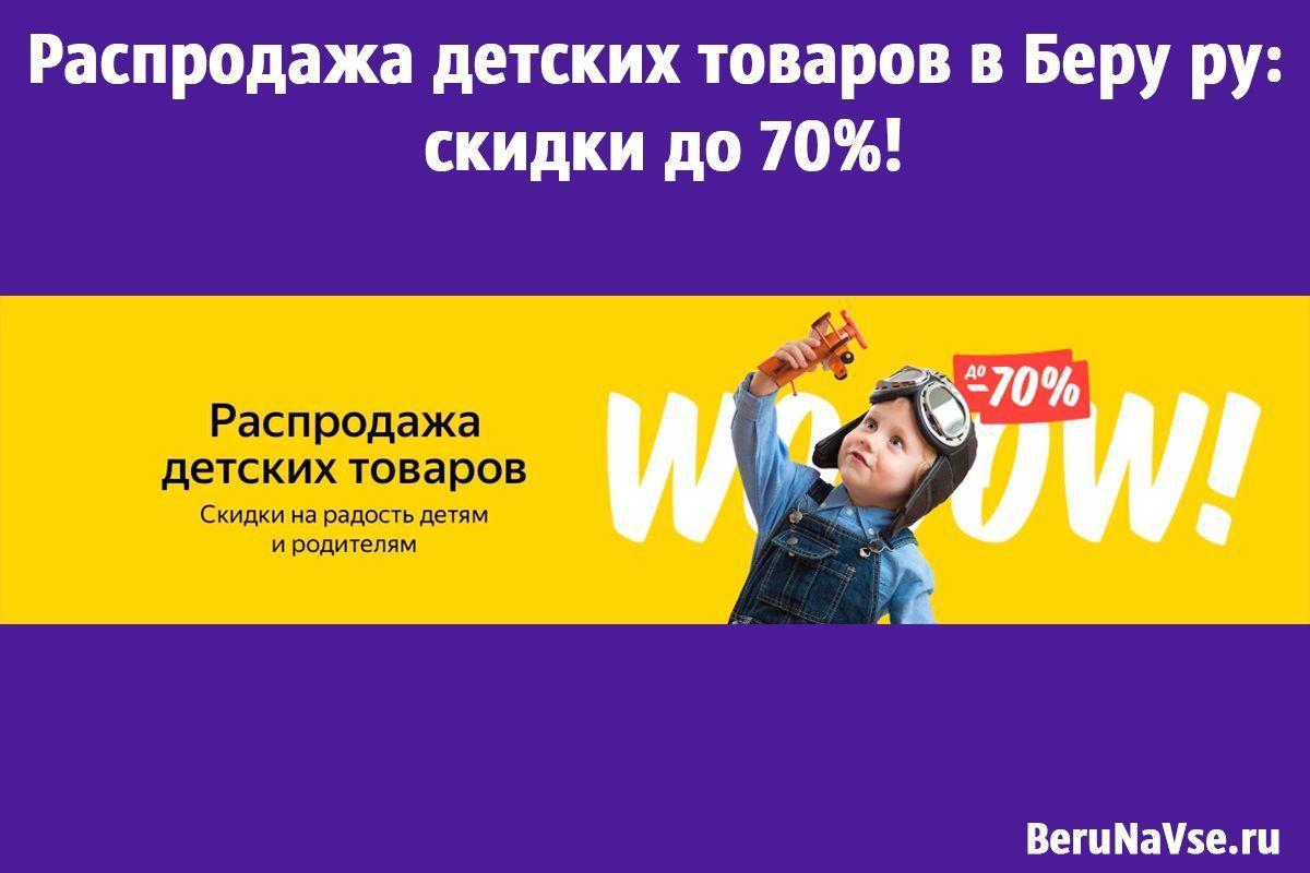 Распродажа детских товаров в Беру ру: скидки до 70%!