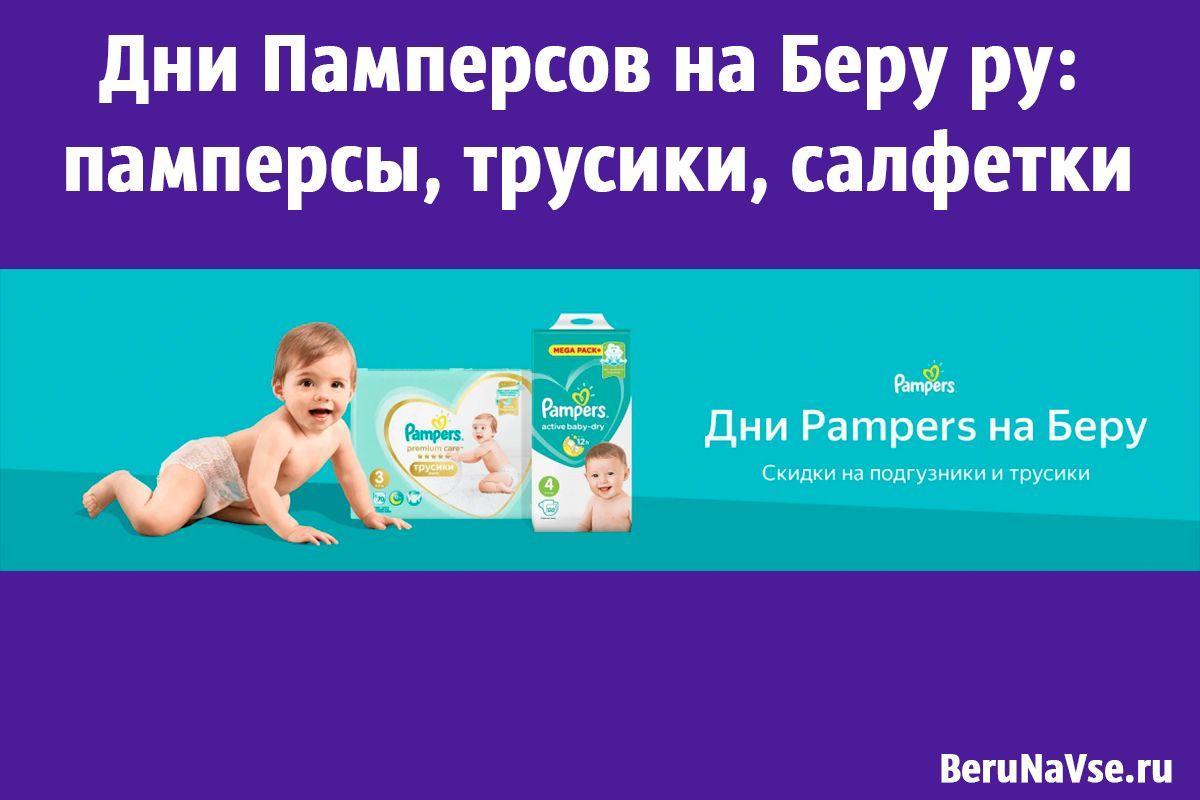 Дни Памперсов на Беру ру: памперсы, трусики, салфетки