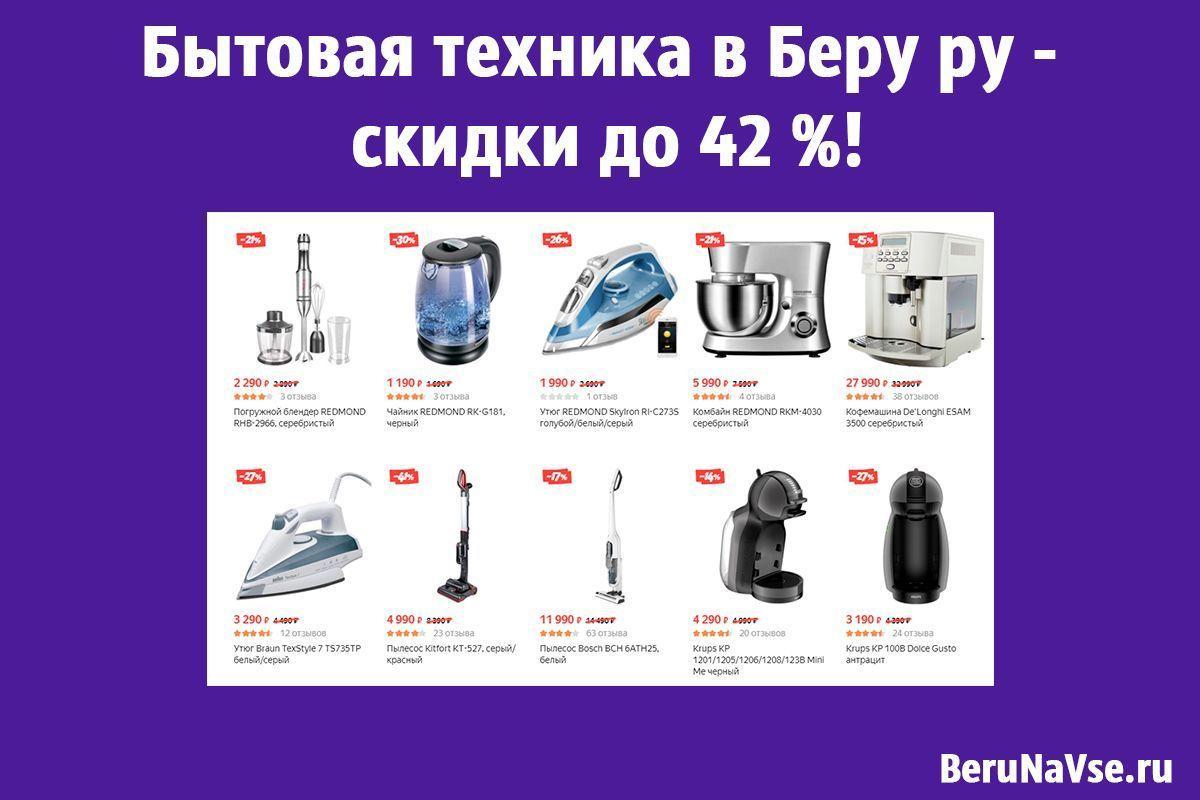 Бытовая техника в Беру ру - скидки до 42 %!