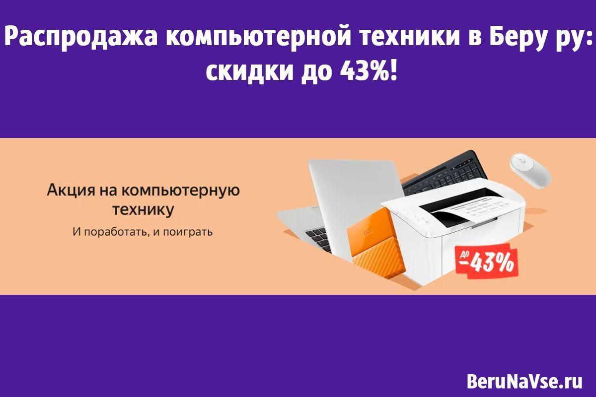 Распродажа компьютерной техники в Беру ру: скидки до 43%!