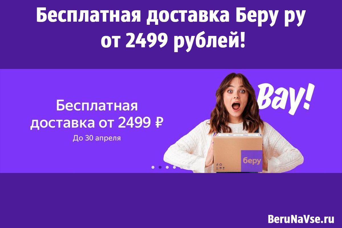 Бесплатная доставка Беру ру от 2499 рублей!