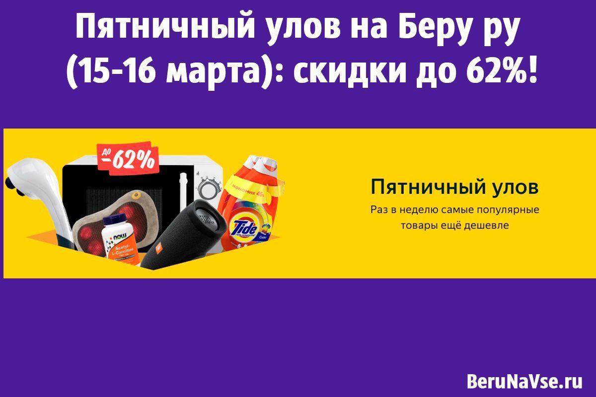 Пятничный улов на Беру ру (15-16 марта): скидки до 62%!