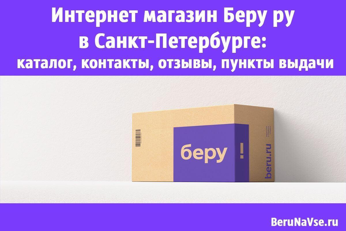 Интернет магазин Беру ру в Санкт-Петербурге: каталог, контакты, отзывы