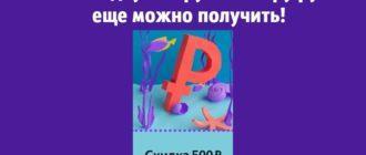 BERU_MOB больше не работает - но скидку 500 рублей Беру ру еще можно получить!