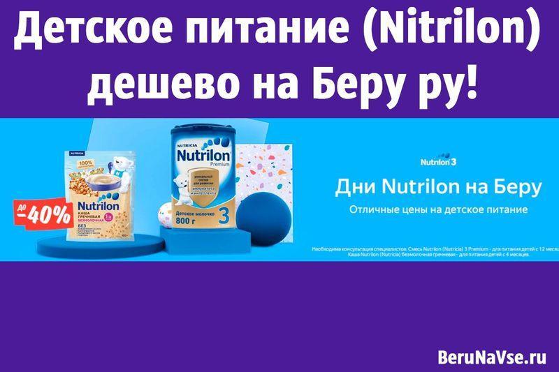 Детское питание (Nitrilon) дешево на Беру ру!