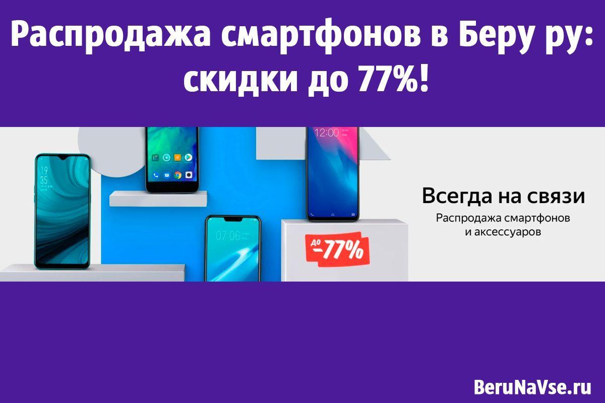 Распродажа смартфонов в Беру ру: скидки до 77%!