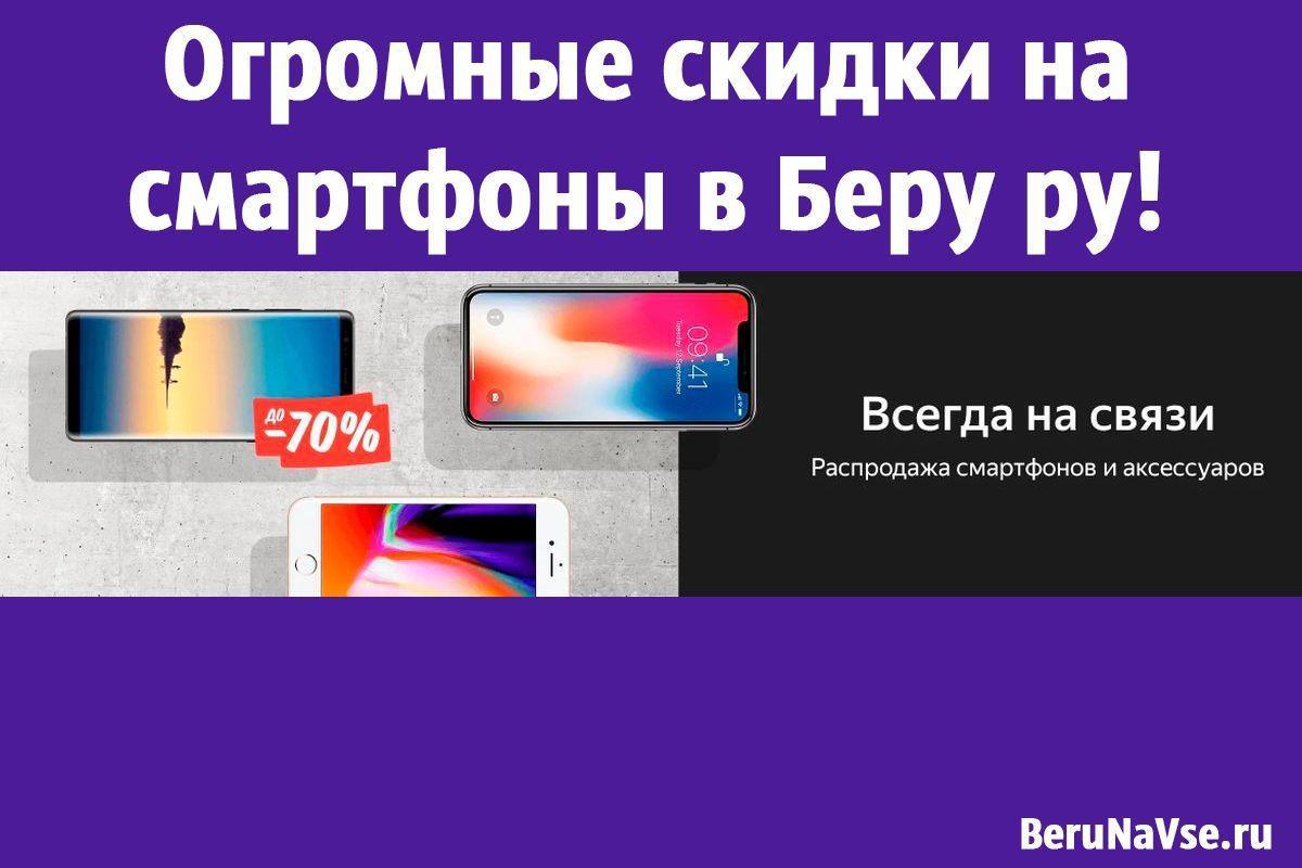 Огромные скидки на смартфоны в Беру ру! (70 % распродажа)