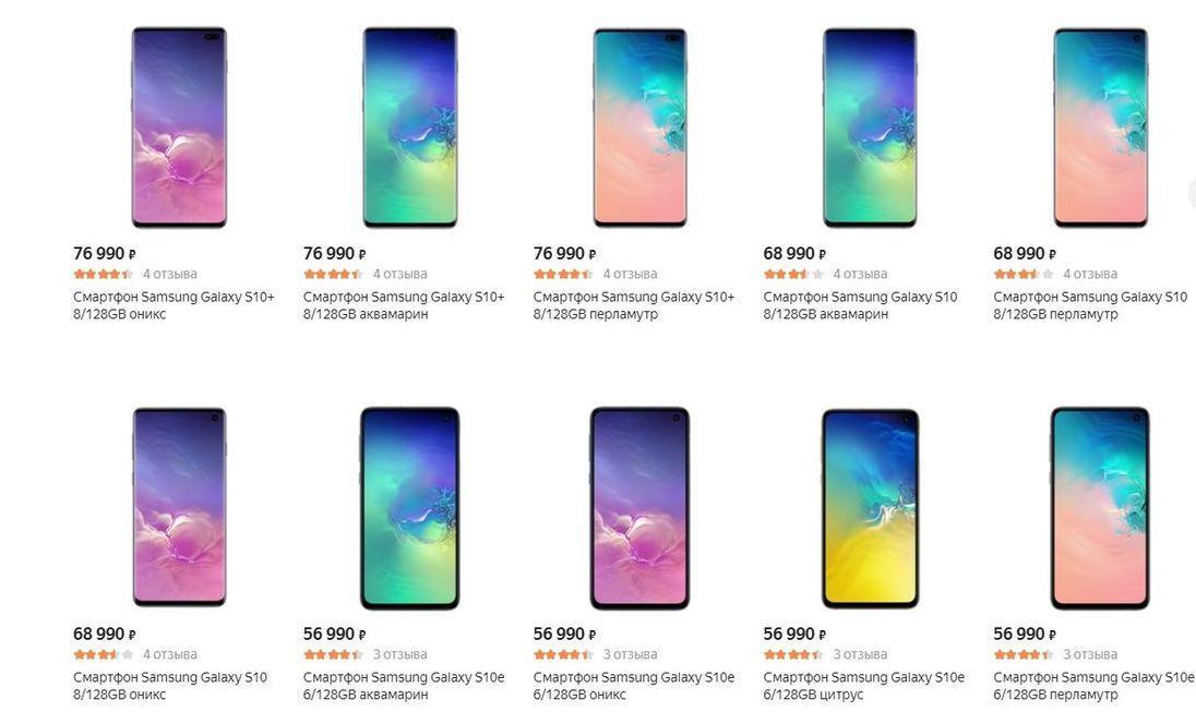 Предзаказ и покупка Galaxy S10 на Беру ру (+подарок)