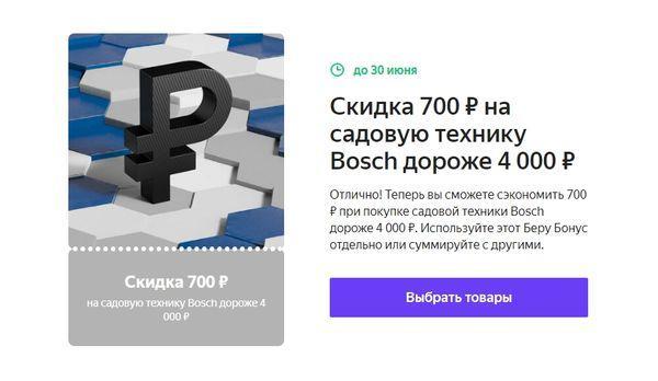 Новые промокоды (бонусы) Беру ру на 4000 и 700 рублей!