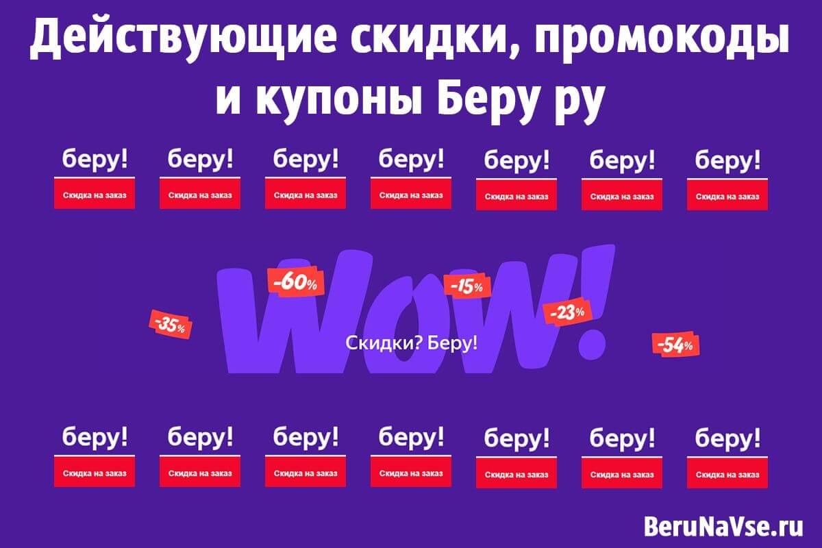 Все скидки, промокоды и купоны Беру ру (май-июнь)