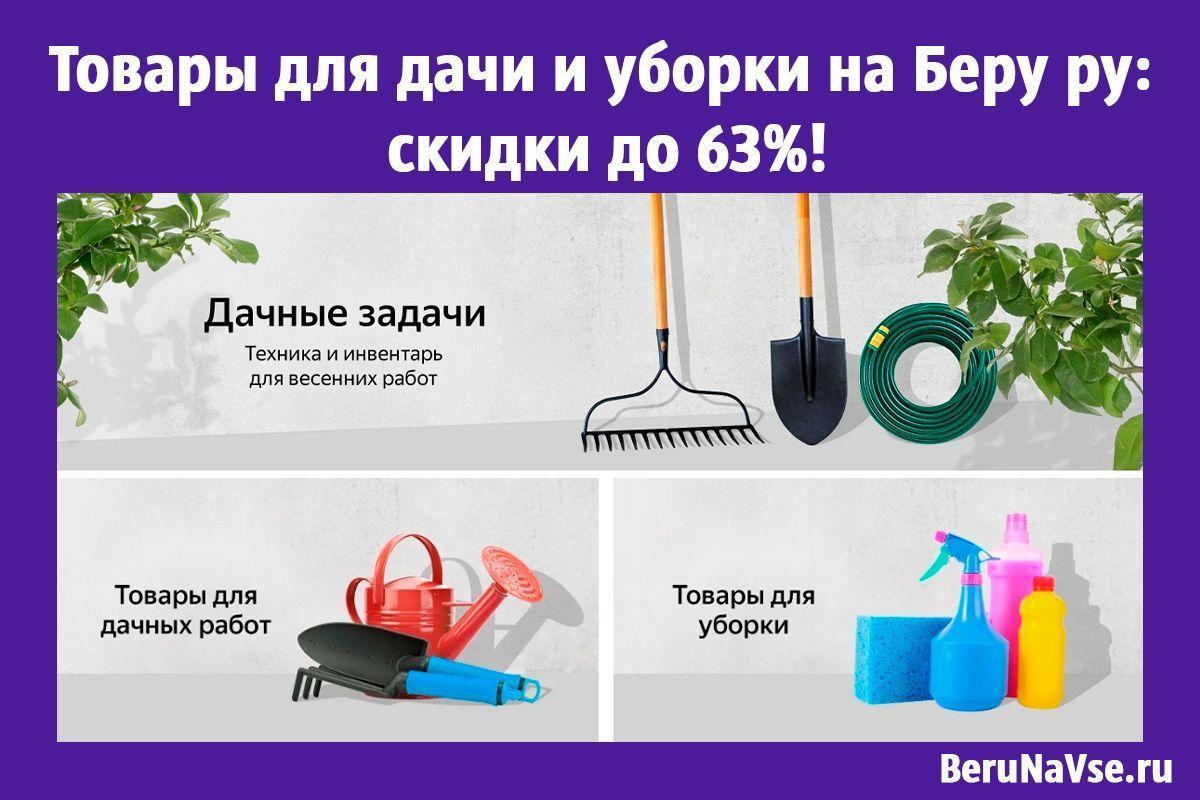 Товары для дачи и уборки на Беру ру: скидки до 63%!