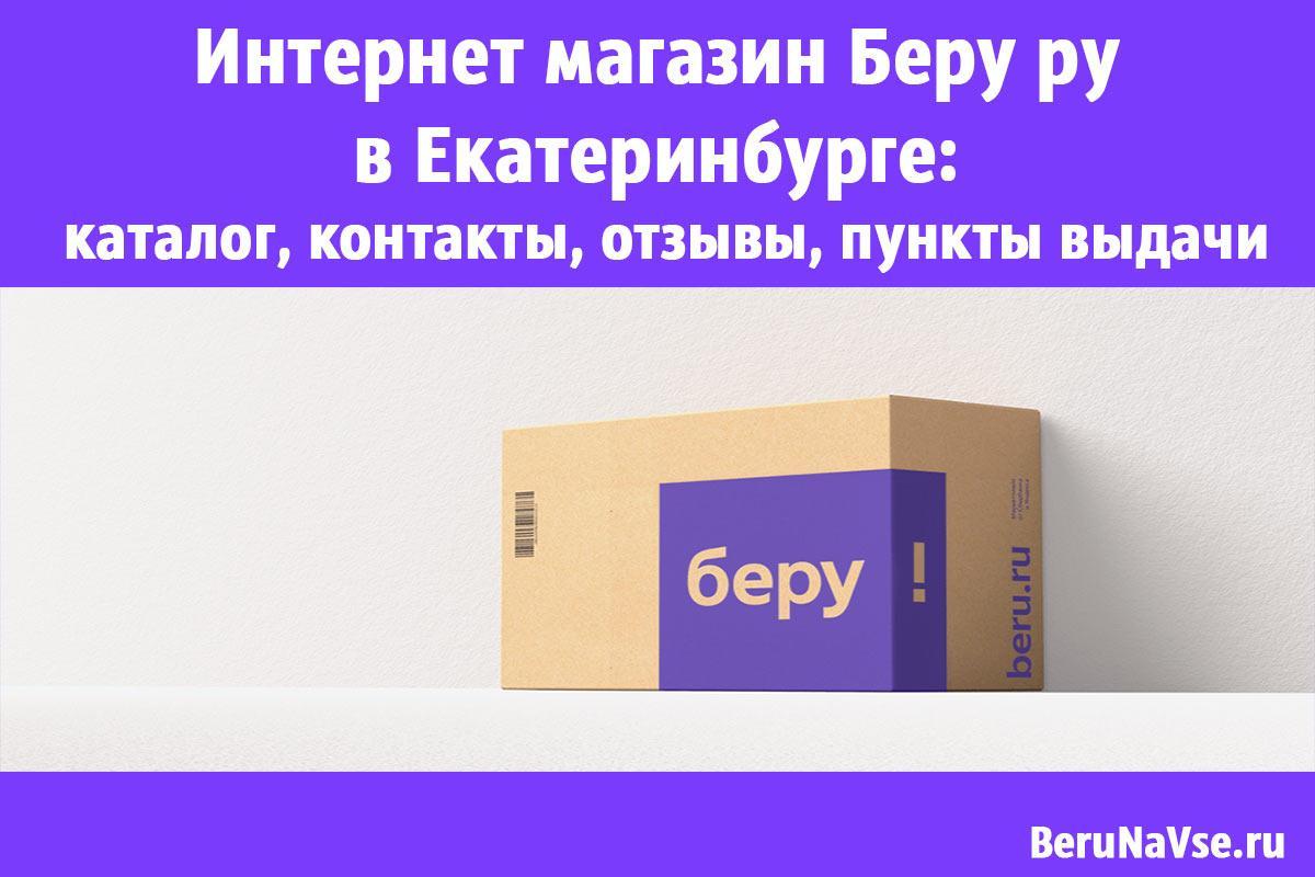 Интернет магазин Беру ру в Екатеринбурге: каталог, контакты, отзывы