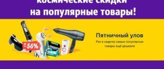 Пятничный улов на Беру ру (5-6 апреля): скидки до 56%!
