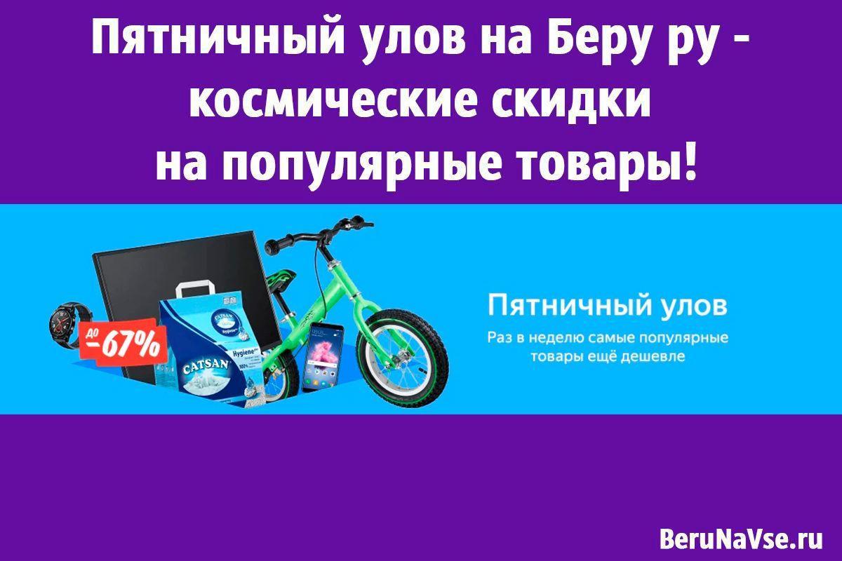 Пятничный улов на Беру ру (12-13 апреля): скидки до 67%!
