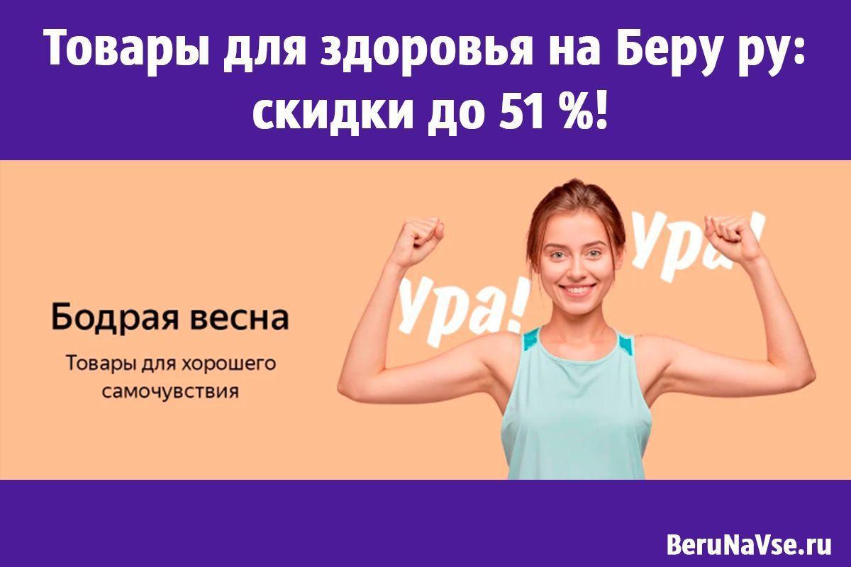 Товары для здоровья на Беру ру: скидки до 51 %!
