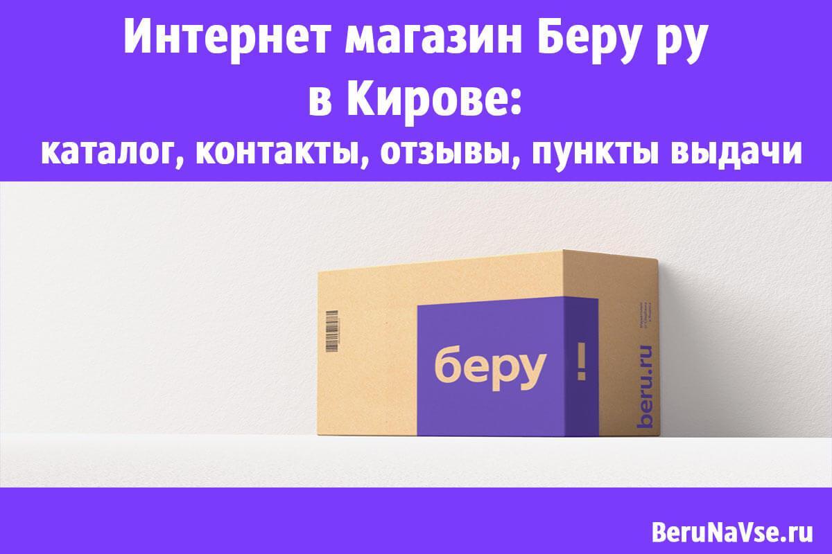 Интернет магазин Беру ру в Кирове: каталог, контакты, отзывы