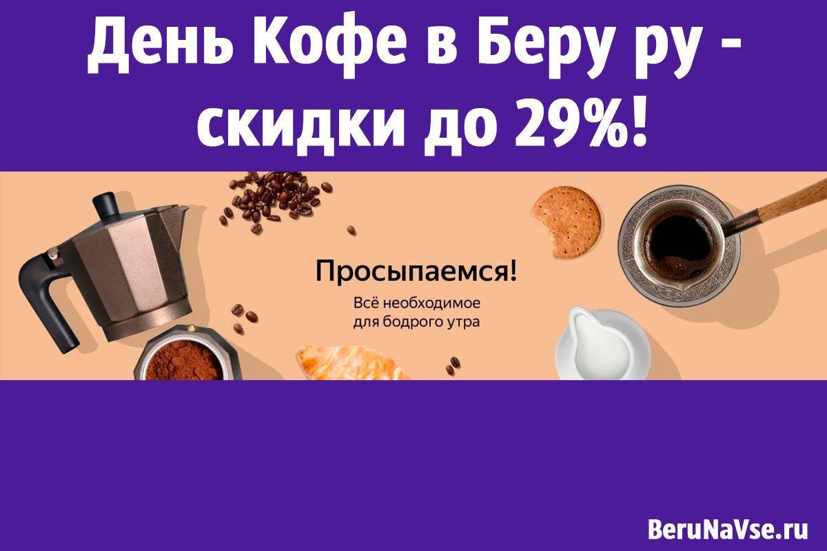 День Кофе в Беру ру - скидки до 29%!