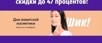 Корейская косметика на Беру ру: скидки до 47 процентов!