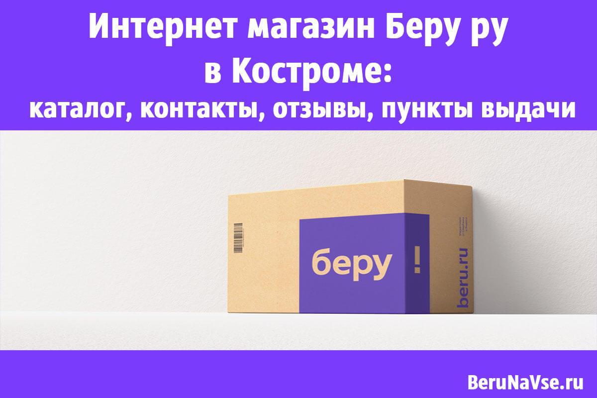 Интернет магазин Беру ру в Костроме: каталог, контакты, отзывы